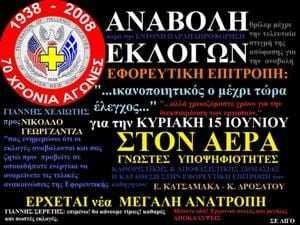 anabolh_eklogwn.jpg