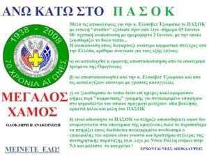 anw_katw_sto_pasok.jpg