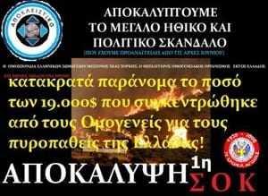 apokalypsh_sok__teliko.jpg