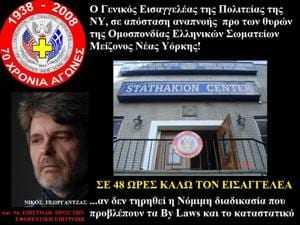 kalw_ton_eisagelea_tis_ny_.jpg
