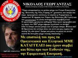nikos_georgantzas_tha_synexisw.jpg