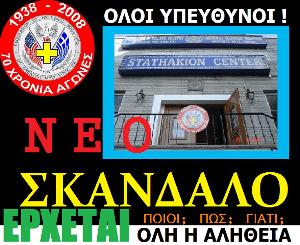 neo_megalo_skandalo_erxetai.png
