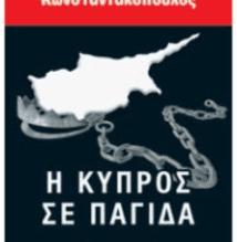 i_kypros_se_pagida.png
