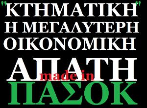 h_apath_ths_kthmatikhs__ekloges_2009_.png