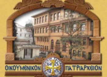 oikoumeniko_patriarxeio.png