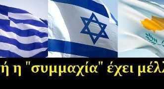 Greece__Israel_Cyprus_-_Copy