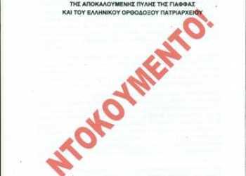 2005_ekthesi_epitropis_Palaistiniakis_Arxis0001_-_Copy