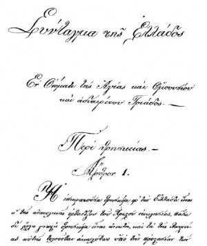 Παραδοχή Παπακωνσταντίνου σε email ότι κατέλυσαν το Σύνταγμα!