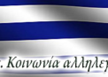 patriotiko-metopo-logo