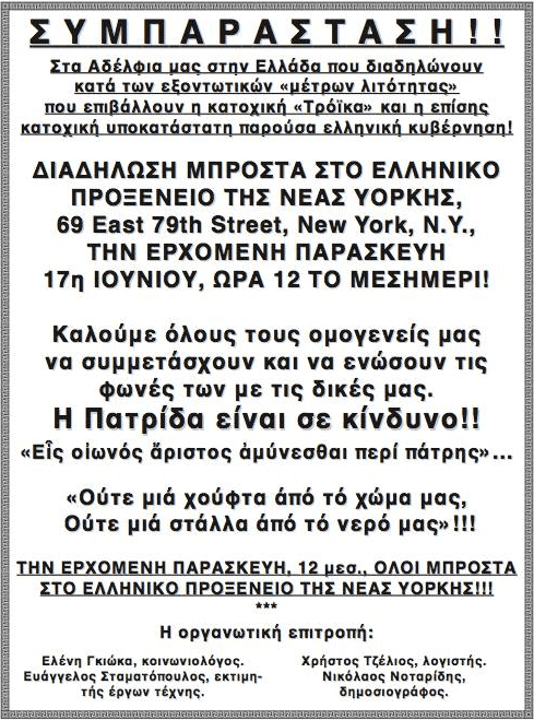 geniko_proxeneio_17_06_2011