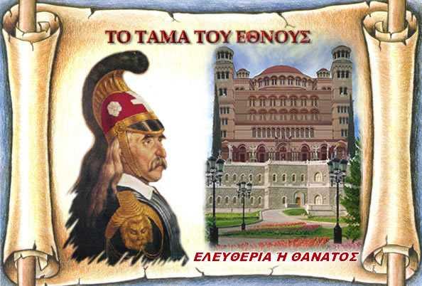 Φωτεινή Γραμμή: Αγώνας για τον Ελληνισμό