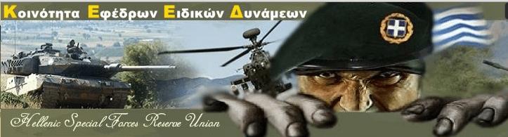 Διακήρυξη Έφεδρων Αξιωματικών του Ελληνικού Στρατού προαναγγέλει εξελίξεις