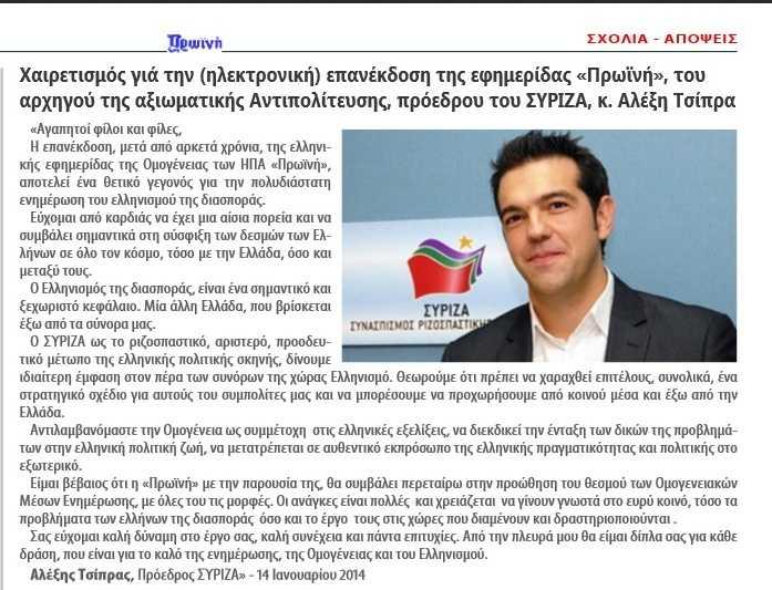 Γκάφα ολκής! Ο Αλέξης Τσίπρας  «επιβραβεύει» -εν αγνοία του- γνωστό  σεσημασμένο από τις  Αμερικανικές αρχές!