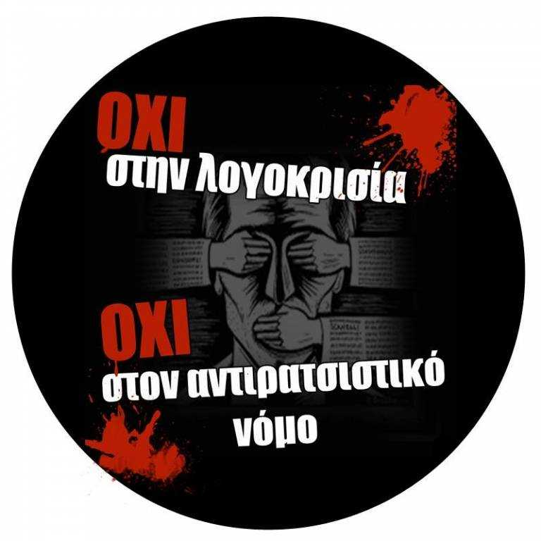 Πρωτοβουλία «Όχι στην λογοκρισία-όχι στον αντιρατσιστικό»