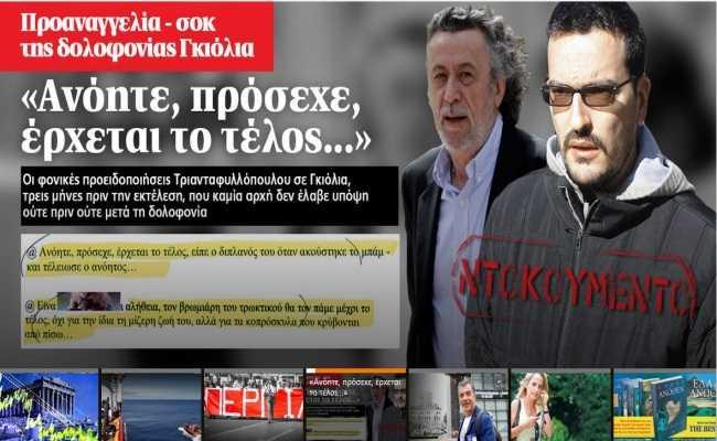 Για ποιο λόγο ο Θ. Αναστασιάδης ανοίγει τώρα μέτωπο με τον Μ. Τριανταφυλλόπουλο;