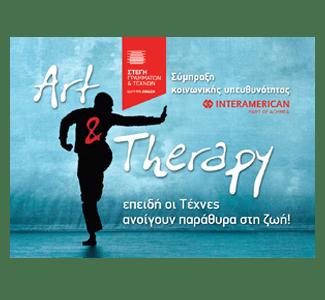 Art & Therapy: Στην υπηρεσία της ποιοτικής κοινωνικοποίησης