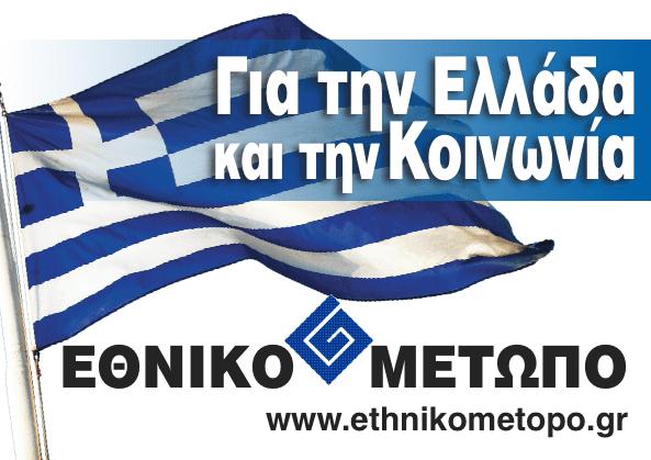 Εθνικό Μέτωπο: Εγερτήριο εθνικής και κοινωνικής αφύπνισης οι ευρωεκλογές