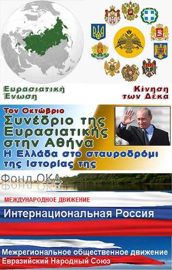 Συνέδριο της Ευρασιατικής Ένωσης στην Αθήνα