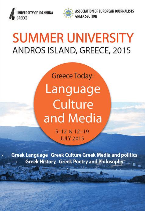 Η Ελλάδα σήμερα: Γλώσσα, Πολιτισμός και Μέσα Μαζικής Ενημέρωσης