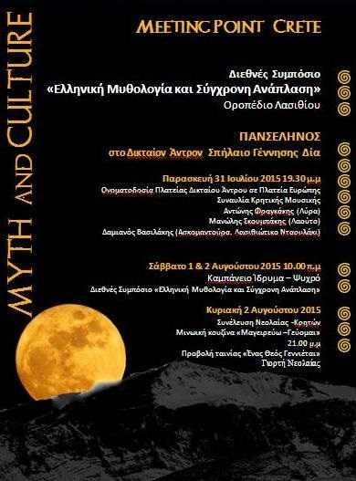 Ταξίδι στον Ελληνικό Πολιτισμό, τον Μύθο και τη Φιλοσοφία από την ΓΓΑΕ
