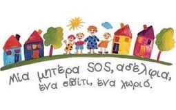100.000 δολάρια από τα Παιδικά Χωριά SOS Αμερικής σε ελληνικές οικογένειες και παιδιά