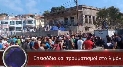 Επεισόδια με μετανάστες στο λιμάνι της Μυτιλήνης