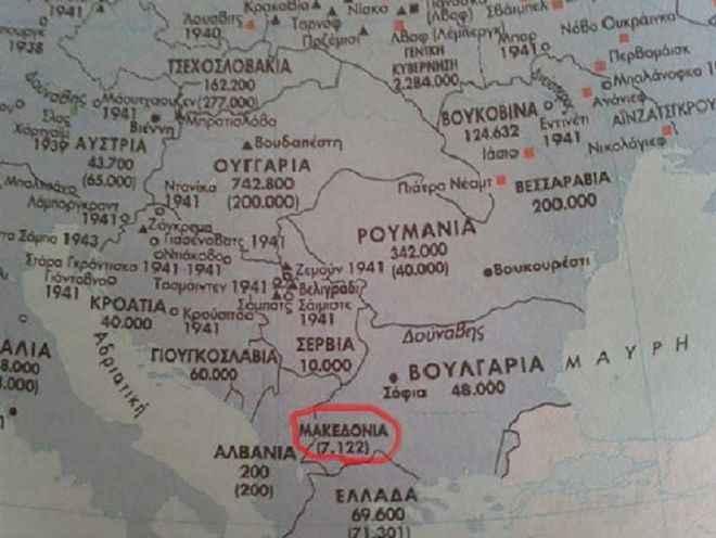 Η ΠΓΔΜ ονομάζεται 'Μακεδονία' στην Ιστορία της Γ' Λυκείου