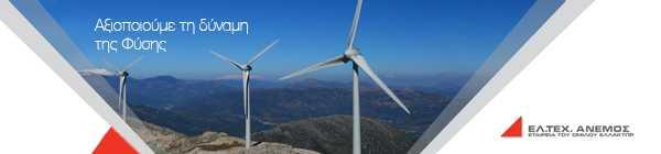 www.eltechanemos.gr