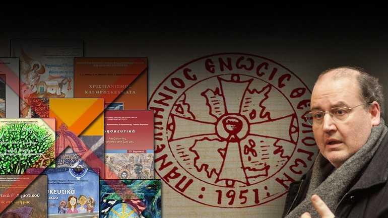 Ένωση Θεολόγων Τρικάλων: Αντισυνταγματικές και παράνομες οι Αποφάσεις Φίλη για τα Θρησκευτικά
