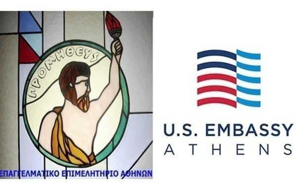 Οι εμπορικές σχέσεις Ελλάδας ΗΠΑ στο επίκεντρο της συνάντησης του ΕΕΑ με την Αμερικανική Πρεσβεία