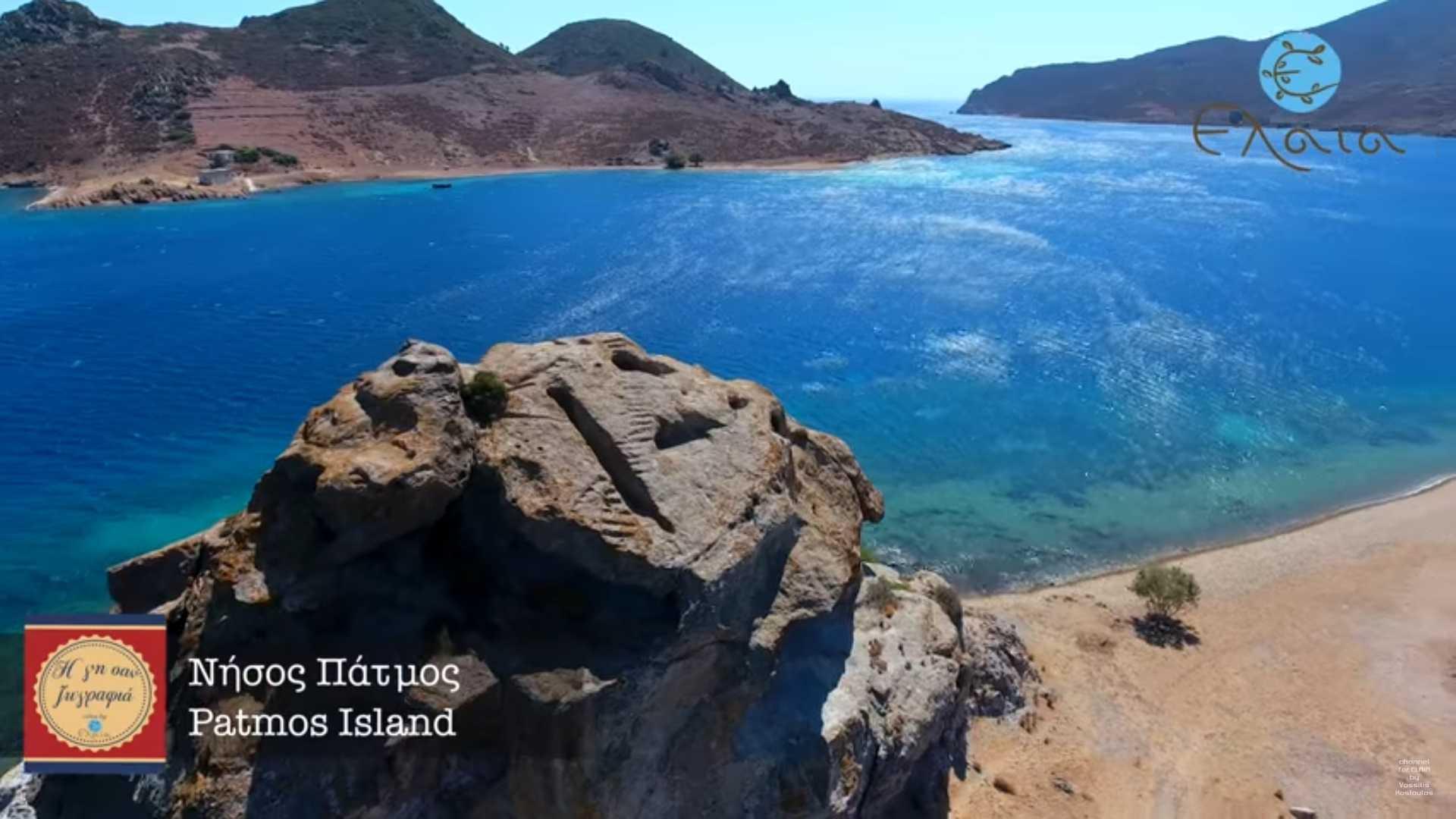 Πετώντας πάνω από την Πάτμο: Ένα εντυπωσιακό βίντεο από τον νησί της Αποκάλυψης