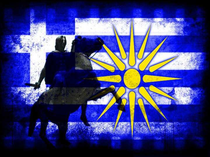 Μύθοι και αλήθειες για το Σκοπιανό