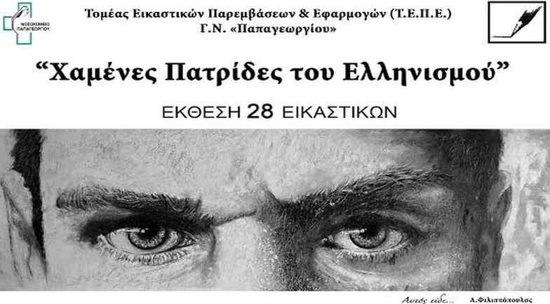 Οι χαμένες πατρίδες του ελληνισμού ζωντανεύουν στη Θεσσαλονίκη