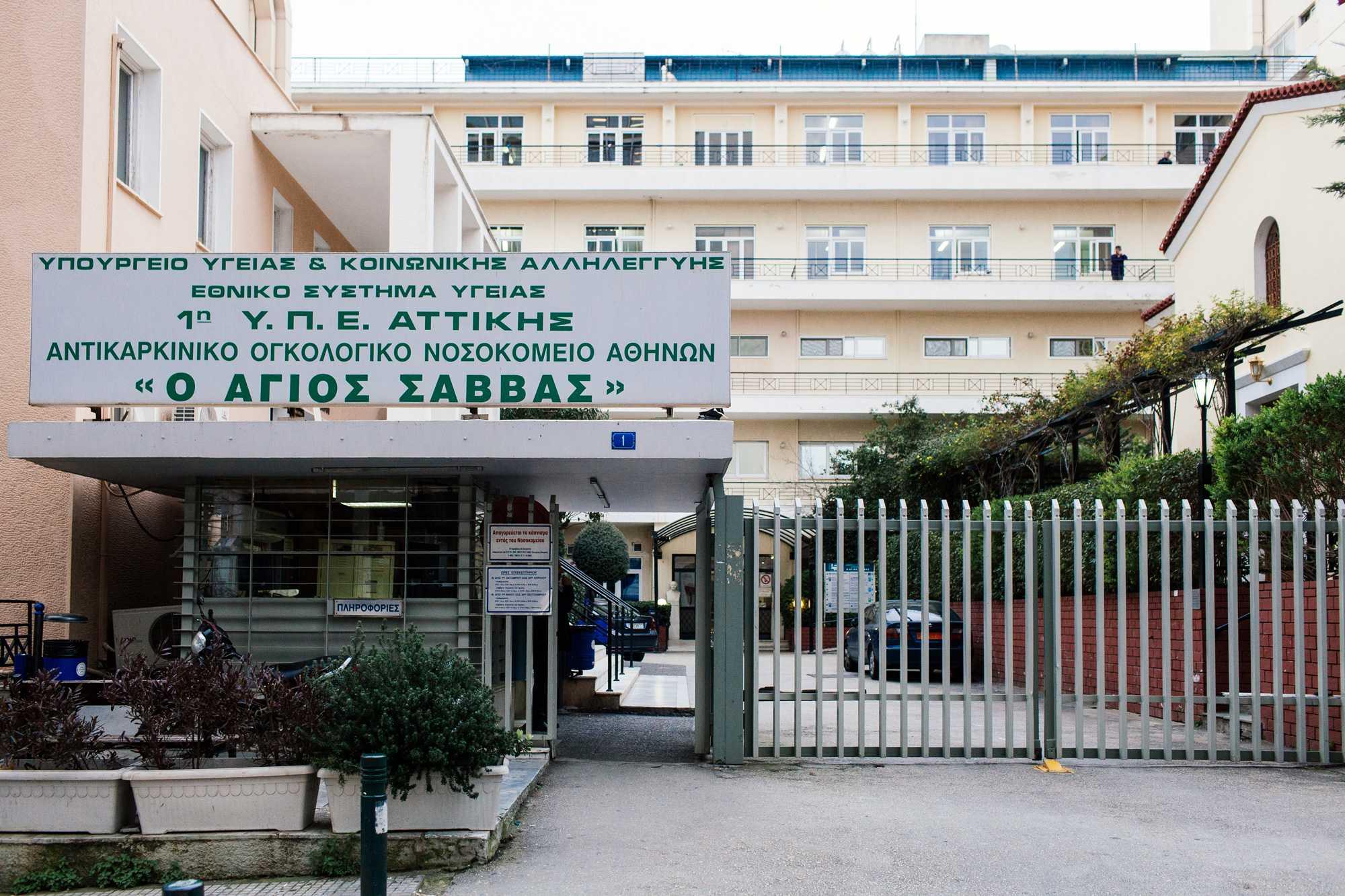 Έκλεψαν πανακριβο εξοπλισμό από το νοσοκομείο Αγιος Σάββας