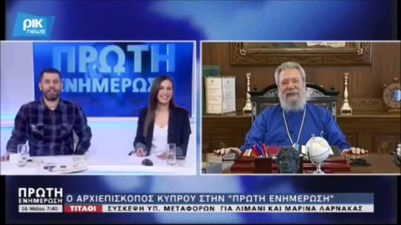 Αρχιεπίσκοπος Κύπρου Χρυσόστομος: όσο η Τουρκία τα θέλει όλα τόσο τότε όλες οι συζητήσεις θα παραμένουν άκαρπες(βίντεο)