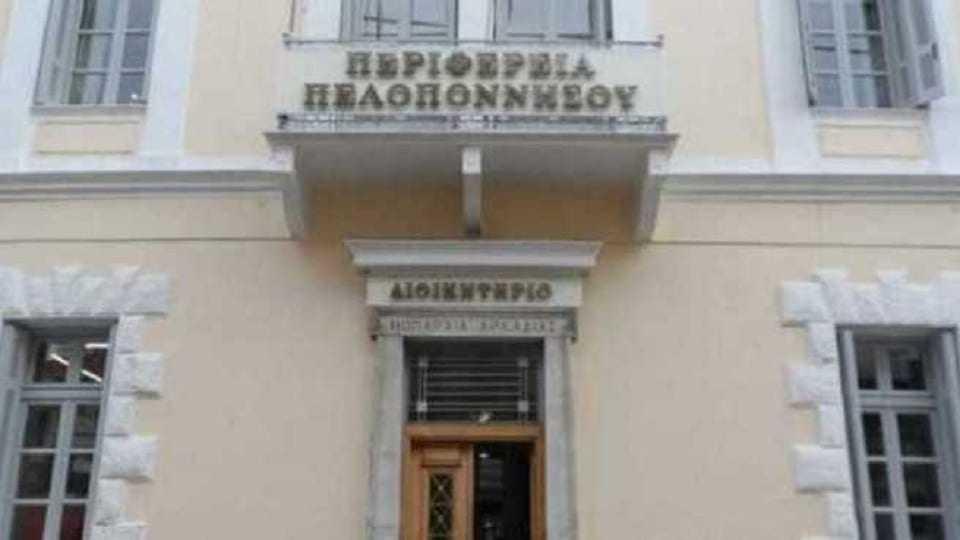 Ποιος παρακωλύει την Διακαιοσύνη στην Περιφέρεια Πελοποννήσου;