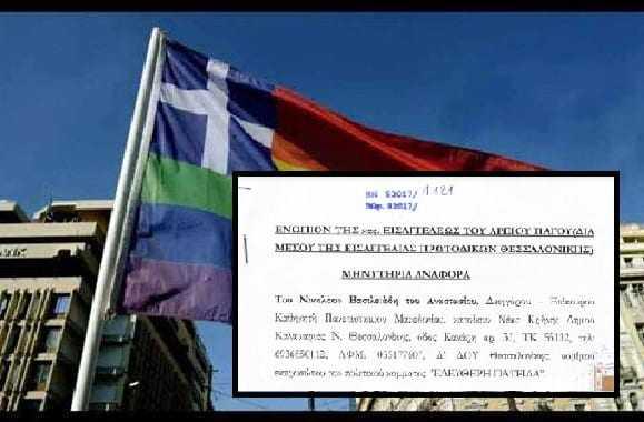 Μήνυση για προσβολή της Σημαίας κατά το Gay Pride