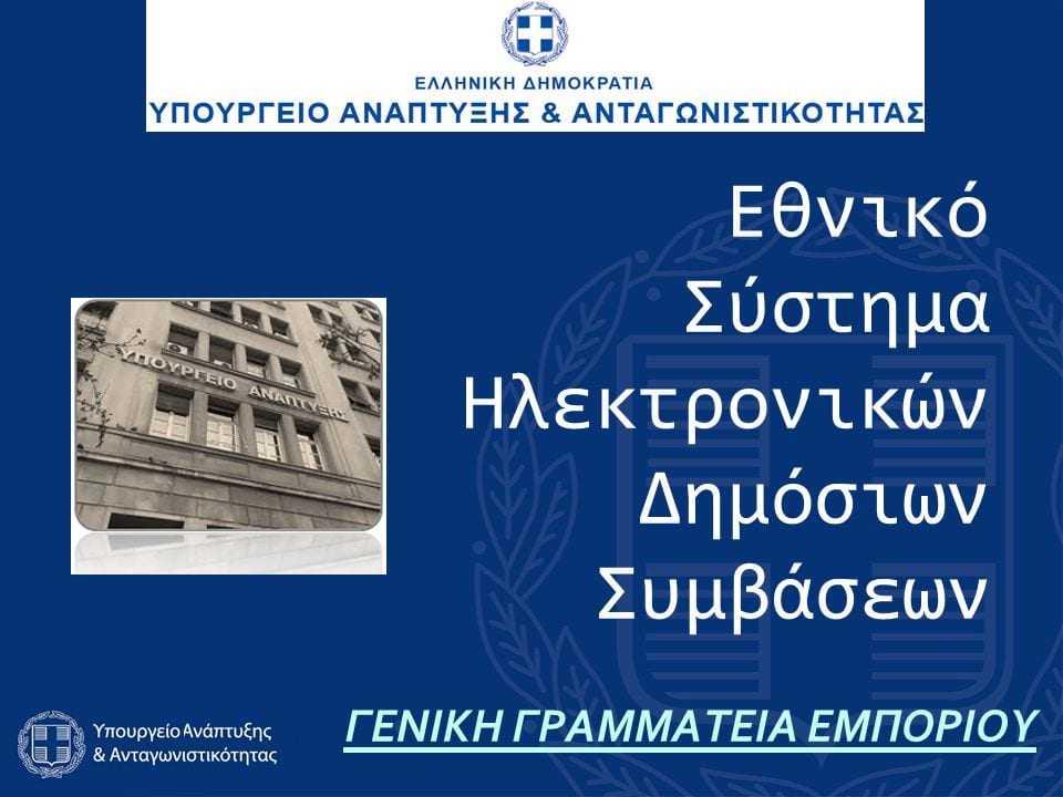 Η Ελλάδα πλήρωσε 9.000.000 € για πληροφορικό σύστημα που ήταν δωρεάν