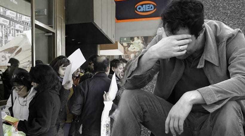 Όχι άλλη «ανάπτυξη»! 665.000 θέσεις εργασίας έχουν χαθεί από το 2009