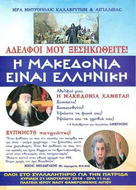 Μητροπολίτης Καλαβρύτων και Αιγιαλείας : Κάτω τα χέρια σας από την Μακεδονία
