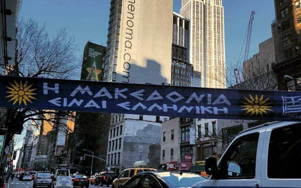 Φωτογραφίες από το συλλαλητήριο για τη Μακεδονία στη Νέα Υόρκη