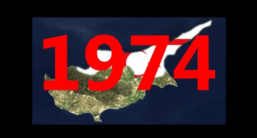 Τι μας δίδαξε η Κυπριακή τραγωδία του 1974