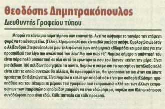 omogeneiakamme(2)