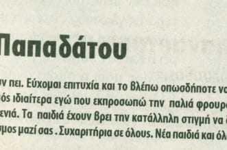 omogeneiakamme(7)