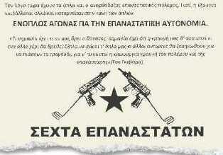 sexta-epanastatwn