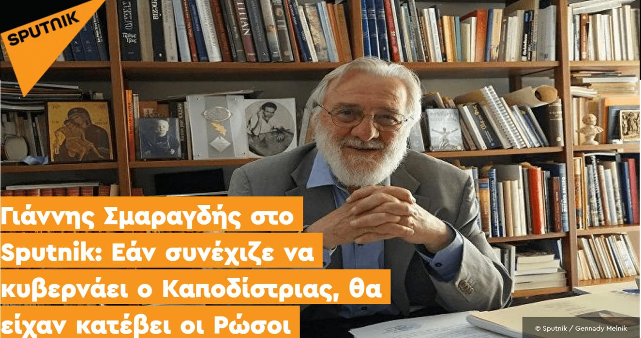 """Γιάννης Σμαραγδής : """"οι σχέσεις της Ρωσίας με την Ελλάδα είναι διασαλευμένες εξαιτίας σοβαρώνπολιτικών λαθών"""""""