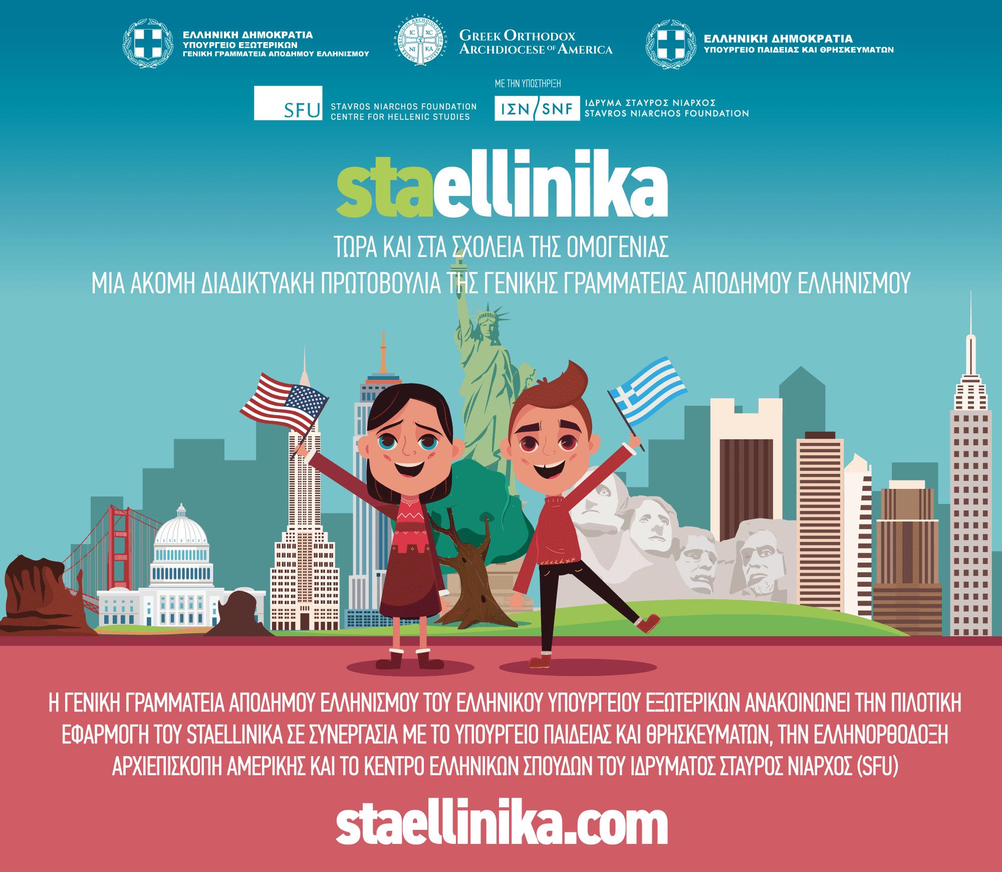 StaEllinika: H πλατφόρμα εκμάθησης της ελληνικής γλώσσας σε σχολεία της Αρχιεπισκοπής Αμερικής