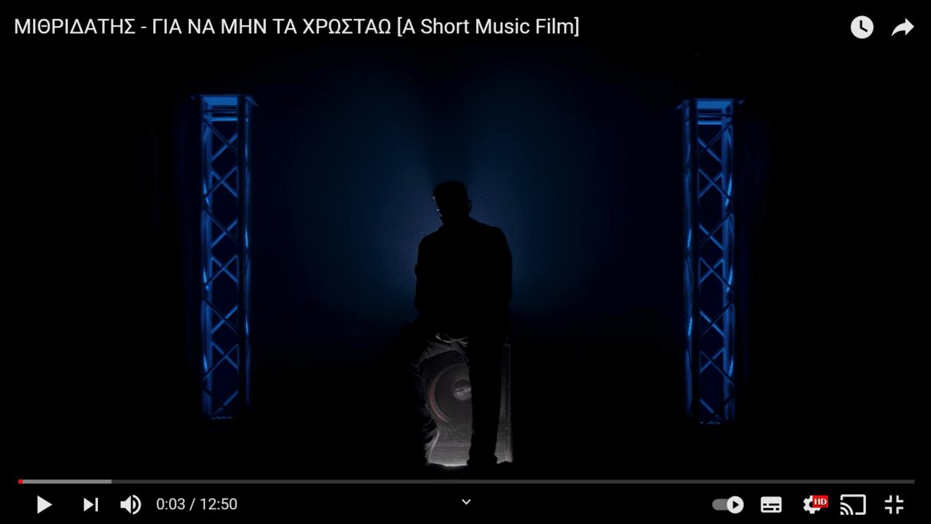 """απλώς ΤΑ """"ΣΠΑΕΙ"""" το νέο τραγούδι του ΜΙΘΡΙΔΑΤΗ για Κυριάκο Μητσοτάκη και την ιδιωτική κυβέρνηση του"""
