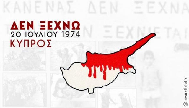 ΦΑΚΕΛΟΣ ΚΥΠΡΟΥ. ΕΘΝΙΚΗΣ ΤΡΑΓΩΔΙΑΣ ΣΥΝΕΧΕΙΑ… γιατί αρνείται η Ελληνική Δημοκρατία να παραπέμπψει τους υπάιτιους και πρωταίτιους των Αθηνών  της Κυπριακής Τραγωδίας