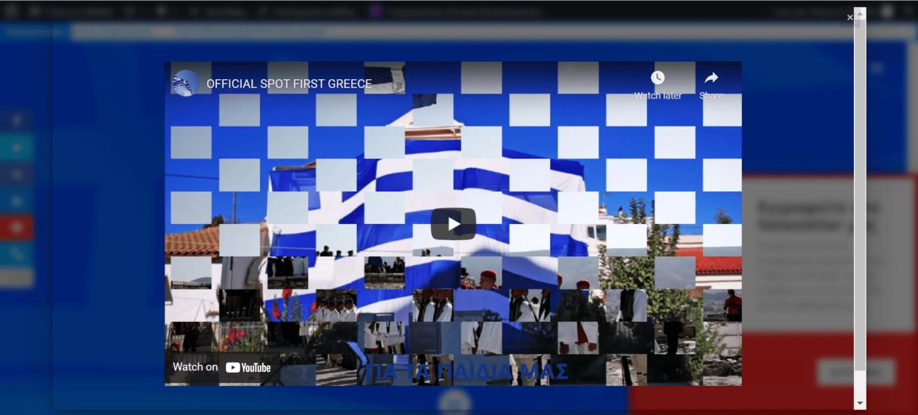 {ΑΠΟΚΑΛΥΨΗ} O ΟΔΙΚΟΣ ΧΑΡΤΗΣ του υπό σύσταση / ίδρυση  Νέου Εθνικά Ενιαίου Πολιτικού Σχήματος στην Ελλάδα με ενεργό δράση  συμμετοχή Ελλήνων της Διασποράς